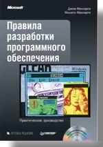 Правила разработки программного обеспечения +CD