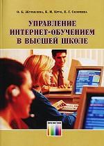 Управление Интернет-обучением в высшей школе