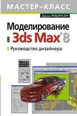 Моделирование в 3DS MAX 8. Руководство дизайнера
