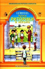 """""""Уроки риторики в школе"""" - книга для учителя"""