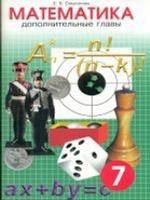 Смыкалова. Математика 7 кл. Дополнительные главы