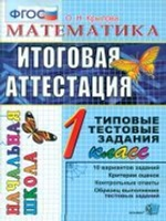 Итоговая аттестация 1 кл. Математика. ТТЗ.  /Крылова. ФГОС. Начальная школа