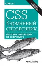 CSS. Карманный справочник. Пятое издание
