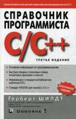 Герберт Шилдт: Справочник программиста по C/C++