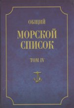 Общий морской список Т.4 (царствование Екатерины II. K-P)