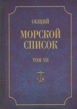 Общий морской список Т.7 (царствование императора Александра I. Д-О )