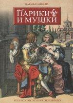 Парики и мушки. XVII век. Из истории неуловимого