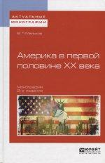 Америка в первой половине ХХ века 2-е изд. Монография