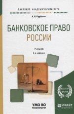 Банковское право России 6-е изд. , пер. И доп. Учебник для академического бакалавриата
