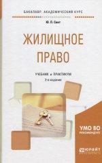 Жилищное право 2-е изд. Учебник и практикум для академического бакалавриата