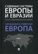 Судебные системы Европы и Евразии.Научно-энциклопедическое издание в 3 т. Т. 1. Западная и Северная Европа