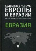 Судебные системы Европы и Евразии.Научно-энциклопедическое издание в 3 т. Т. 3. Евразия