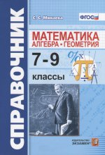 Справочник. Математика(Алгебра, геометрия) 7-9кл