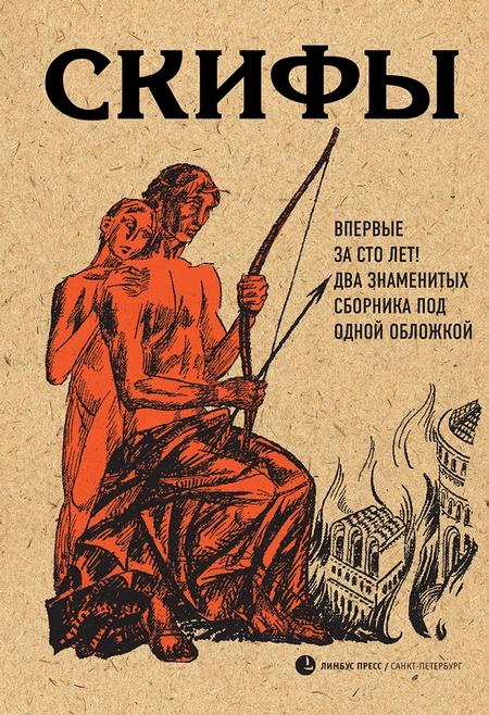 Скифы (сборник)