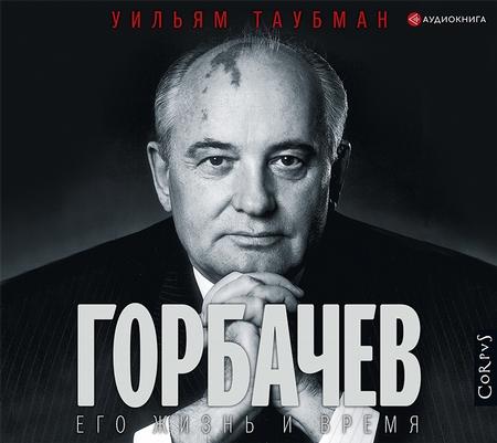 Горбачев. Его жизнь и время