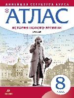 Атлас: История нов.вр.XVIIIв 8кл (Лин.струк.курса)