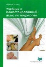 Учебник и иллюстрированный атлас по подологии