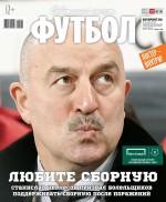 Советский Спорт. Футбол 46-2018 ( Редакция журнала Советский Спорт. Футбол  )