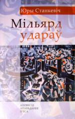 Мільярд удараў (зборнік) ( Юры Станкевіч  )