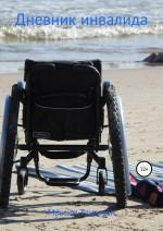 Дневник инвалида