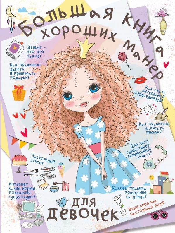 Большая книга хороших манер для девочек