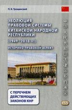 Эволюция правовой системы Китайской Народной Республики (1949-2018 гг.): историко-правовой аспект (с перечнем действующих законов КНР)