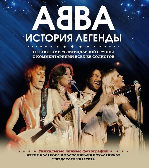 АББА. История легенды
