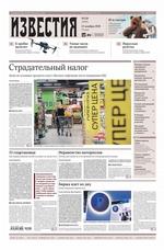 Известия 220-2018