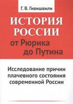 История России от Рюрика до Путина: Исследование причин плачевного состояния современной России