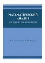 Математический анализ для инженеров и экономистов