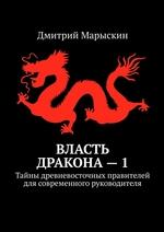 Власть дракона–1. Тайны древневосточных правителей для современного руководителя