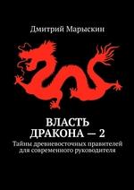 Власть дракона – 2. Тайны древневосточных правителей для современного руководителя