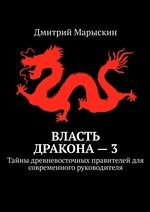 Власть дракона–3. Тайны древневосточных правителей для современного руководителя