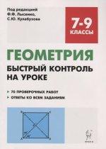 Геометрия 7-9кл Быстрый контроль на уроке