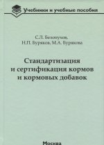 Стандартизация и сертификация кормов и корм.доб