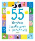 55 веселых головоломок и рисовалок