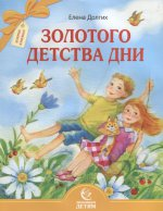 Золотого детства дни