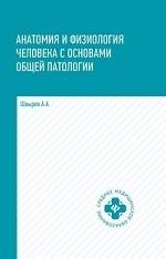 Анатомия и физиология человека с осн. общ. патол