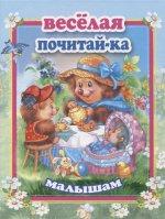 Веселая почитай-ка малышам. Стихи и сказки для малышей