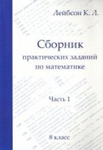 Лейбсон. Сборник практических заданий по математике. Часть 1. 8 кл