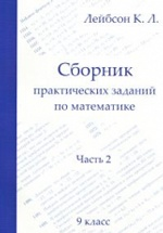 Лейбсон. Сборник практических заданий по математике. Часть 2. 9 кл