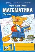 Гейдман. Математика. Рабочая тетрадь. 2 класс. Тетрадь №1. (ФГОС)