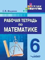 Рабочая тетрадь по математике: для учащихся 6 класса специальных (коррекционных) образовательных учреждений