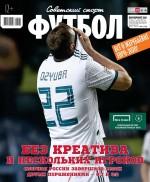 Советский Спорт. Футбол 47-2018 ( Редакция журнала Советский Спорт. Футбол  )