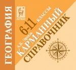 География. 6-11 классы. Карманный справочник (миниатюрное издание)