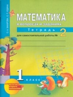 Математика в вопр. и зад. 1кл ч2 [Тетрадь] ЭФУ