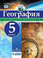 Обложка книги География 5кл [Атлас]