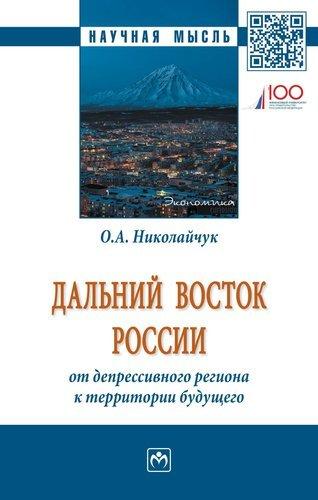 Дальний Восток России: от депрессивного региона к территории будущего: Монография