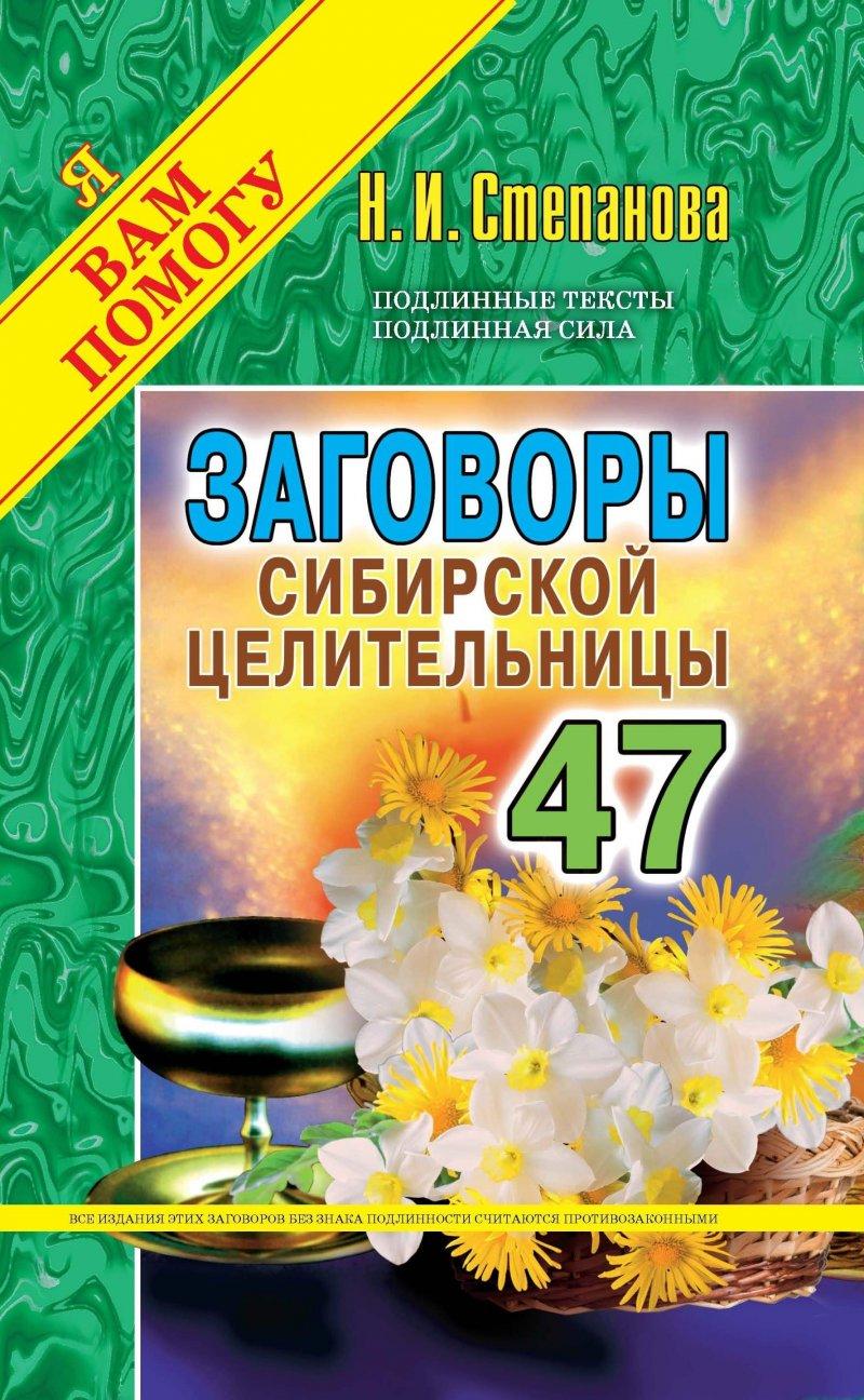 Заговоры сибирской целительницы. Выпуск 47