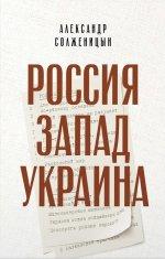 Александр Исаевич Солженицин. Россия. Запад. Украина